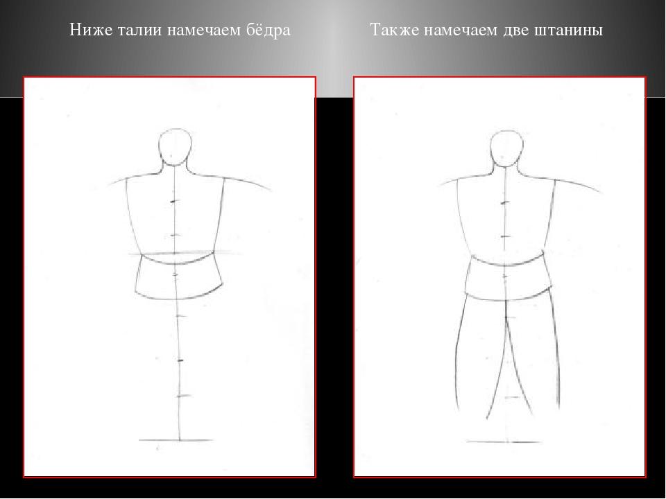 Ниже талии намечаем бёдра Также намечаем две штанины
