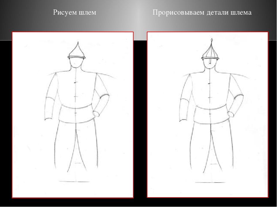 Картинки богатырей русских нарисовать поэтапно