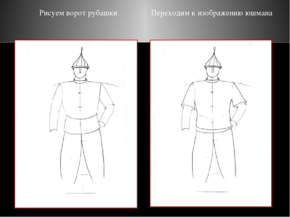 Рисуем ворот рубашки Переходим к изображению юшмана