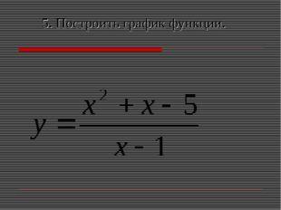 5. Построить график функции.