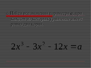 6. Найти все значения параметра а, при каждом из которых уравнение имеет ровн