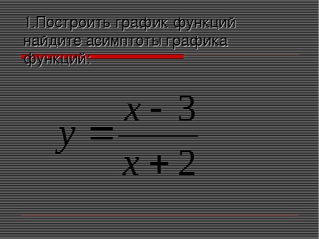 1.Построить график функций найдите асимптоты графика функций: