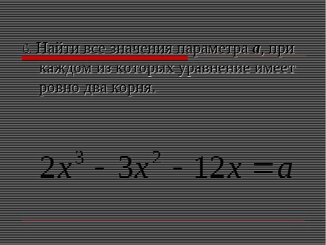 6. Найти все значения параметра а, при каждом из которых уравнение имеет ровн...