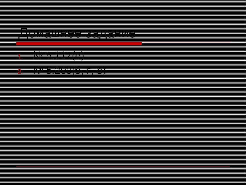 Домашнее задание № 5.117(е) № 5.200(б, г, е)