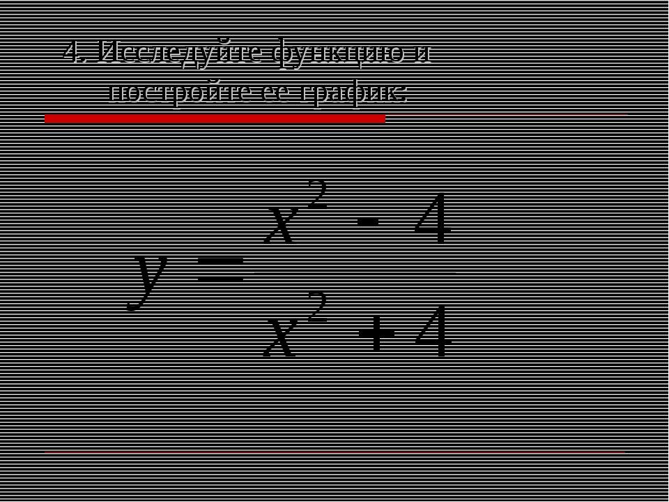 4. Исследуйте функцию и постройте ее график:
