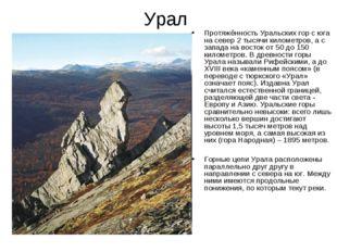 Урал Протяжённость Уральских гор с юга на север 2 тысячи километров, а с запа