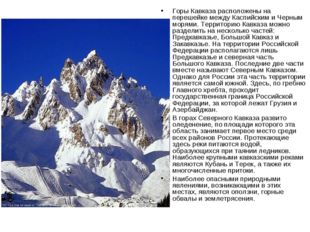 Горы Кавказа расположены на перешейке между Каспийским и Черным морями. Терри