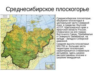 Среднесибирское плоскогорье Среднесибирское плоскогорье, обширное плоскогорье