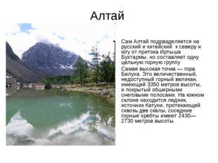Алтай Сам Алтай подразделяется на русский и китайский к северу и югу от прито