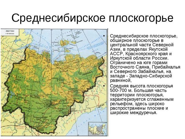 Среднесибирское плоскогорье Среднесибирское плоскогорье, обширное плоскогорье...