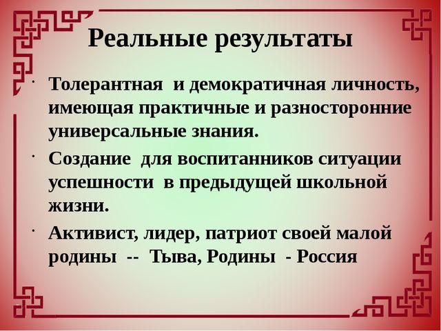 Толерантная и демократичная личность, имеющая практичные и разносторонние уни...