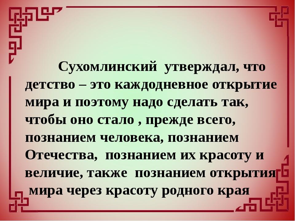 Сухомлинский утверждал, что детство – это каждодневное открытие мира и поэто...