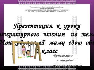 Тюменская область. Ханты-Мансийский автономный округ. Нижневартовский район.