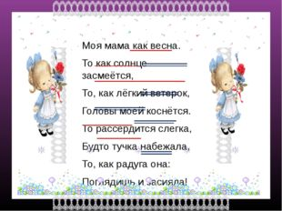Моя мама как весна. То как солнце засмеётся, То, как лёгкий ветерок, Головы м