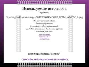 Используемые источники: Кружево http://img-fotki.yandex.ru/get/5633/39663434.
