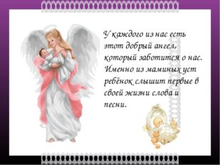 У каждого из нас есть этот добрый ангел, который заботится о нас. Именно из м
