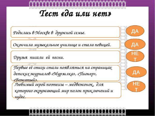 Тест «да или нет» Родилась в Москве в дружной семье. Окончила музыкальное учи...