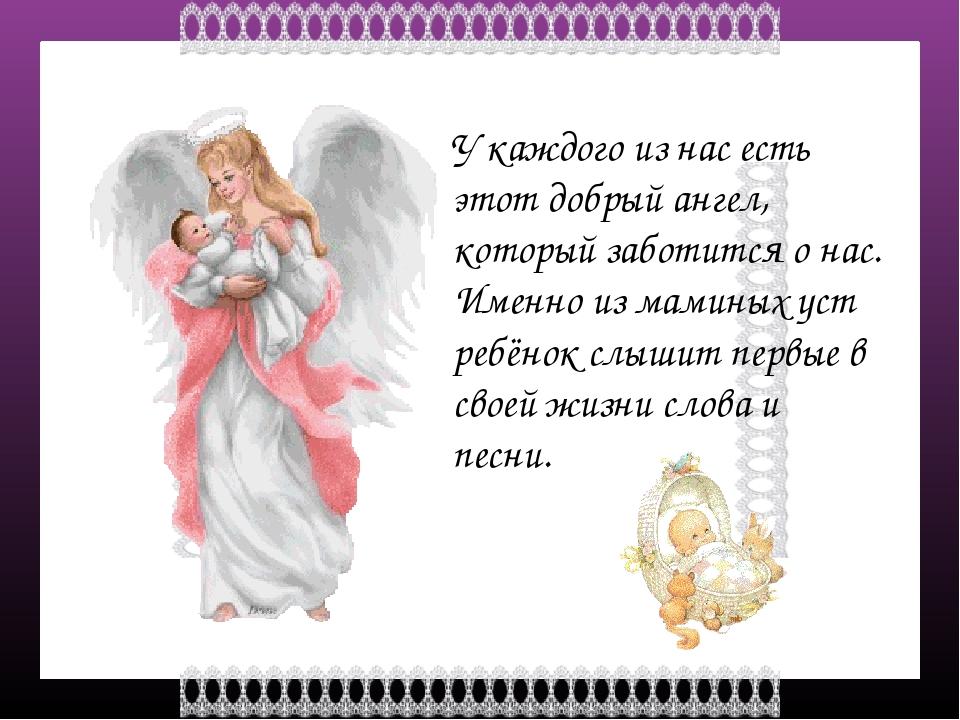 У каждого из нас есть этот добрый ангел, который заботится о нас. Именно из м...