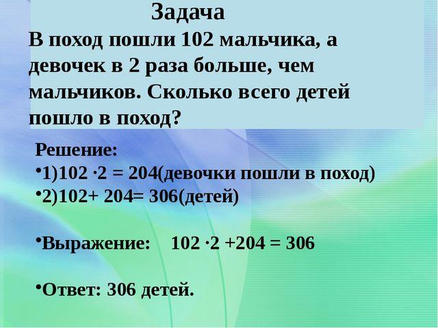 Задача В поход пошли 102 мальчика, а девочек в 2 раза больше, чем мальчиков....