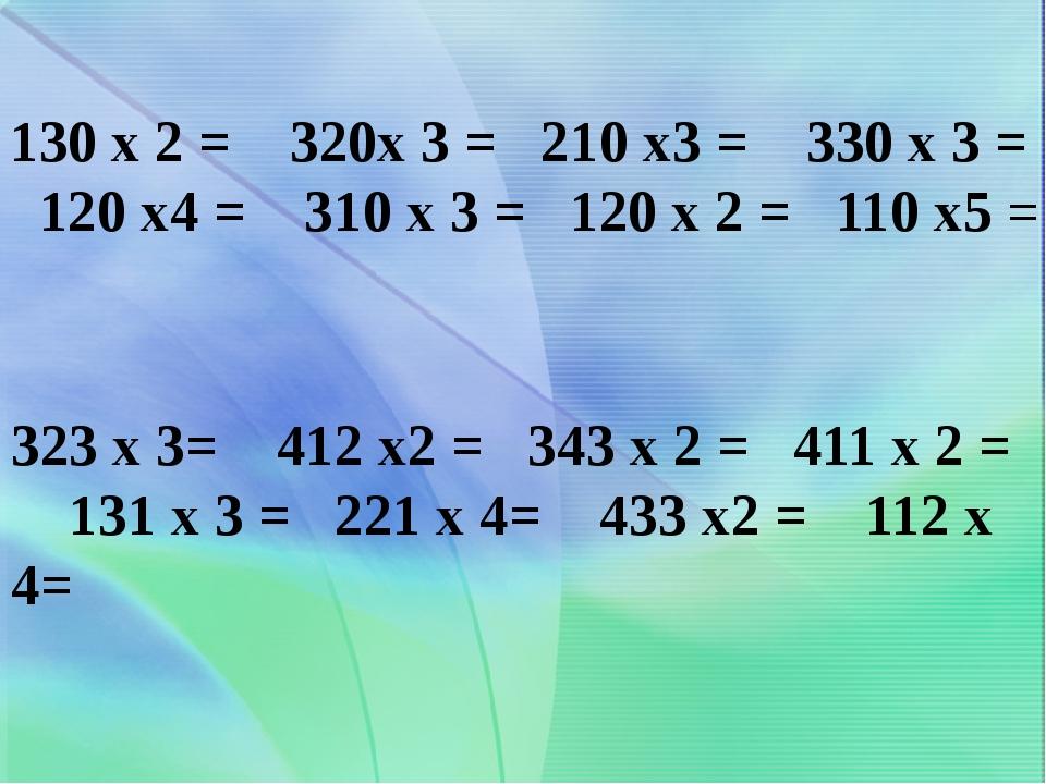 130 х 2 = 320х 3 = 210 х3 = 330 х 3 = 120 х4 = 310 х 3 = 120 х 2 = 110 х5 = 3...
