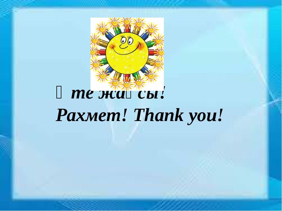 Өте жақсы! Рахмет! Thank you!