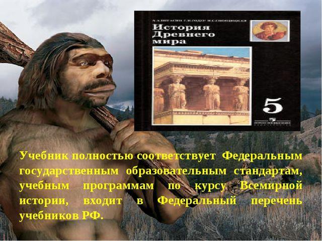 Учебник полностью соответствует Федеральным государственным образовательным с...