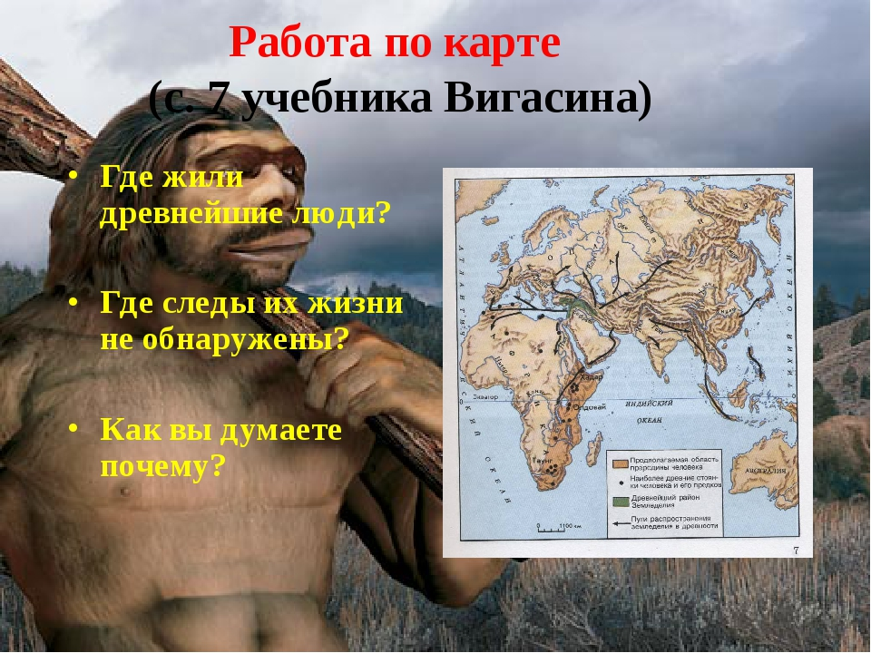 Работа по карте (с. 7 учебника Вигасина) Где жили древнейшие люди? Где следы...