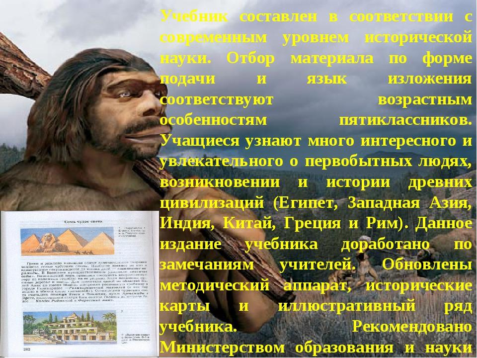 Учебник составлен в соответствии с современным уровнем исторической науки. От...