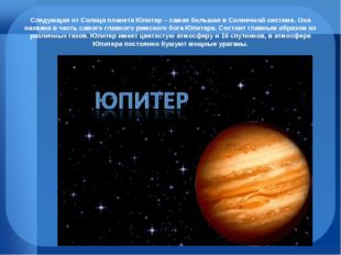 Следующая от Солнца планета Юпитер – самая большая в Солнечной системе. Она н