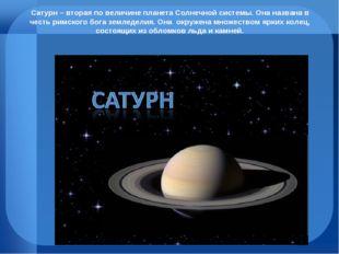 Сатурн – вторая по величине планета Солнечной системы. Она названа в честь ри