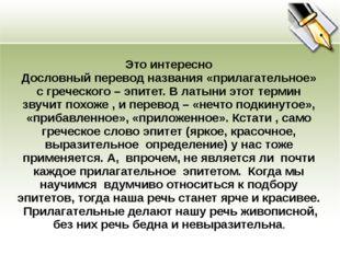 Это интересно Дословный перевод названия «прилагательное» с греческого – эпит