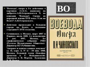 """ВОЕВОДА """"Воевода"""", опера в 3-х действиях 4 картинах (1+2+1), написана на либр"""