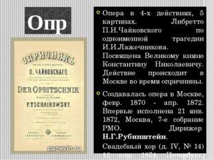 Опричник Опера в 4-х действиях, 5 картинах. Либретто П.И.Чайковского по однои