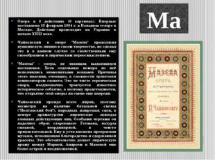 Мазепа Опера в 3 действиях (6 картинах). Впервые поставлена 15 февраля 1884 г