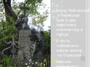 Память Город Чайковскийв Пермском крае и два памятника композитору в городе