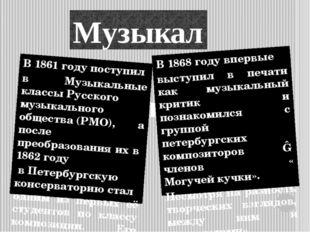 Музыкальные классы В1861 годупоступил в Музыкальные классыРусского музыкал
