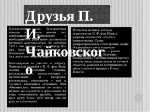 Предложенная ею бескорыстная помощь в течение многих лет освобождала Чайковск