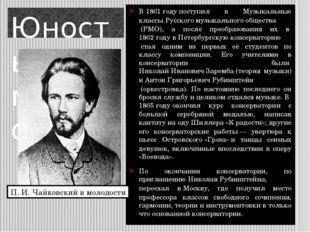 Юность и молодость В1861 годупоступил в Музыкальные классыРусского музыкал