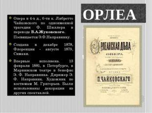 ОРЛЕАНСКАЯ ДЕВА Опера в 4-х д., 6-ти к. Либретто Чайковского по одноименной т