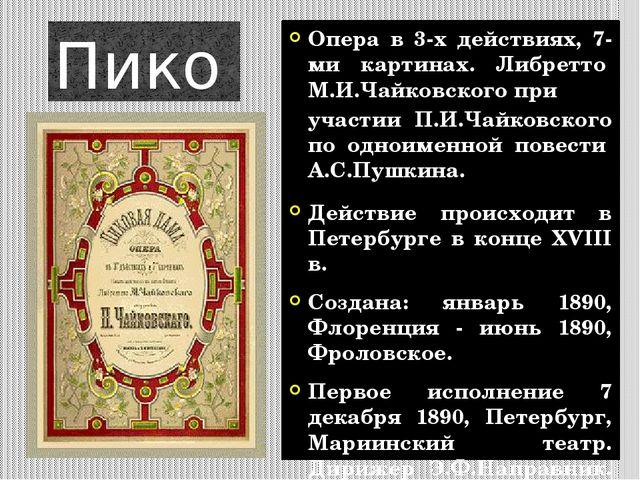 Пиковая Дама Опера в 3-х действиях, 7-ми картинах. ЛибреттоМ.И.Чайковскогоп...
