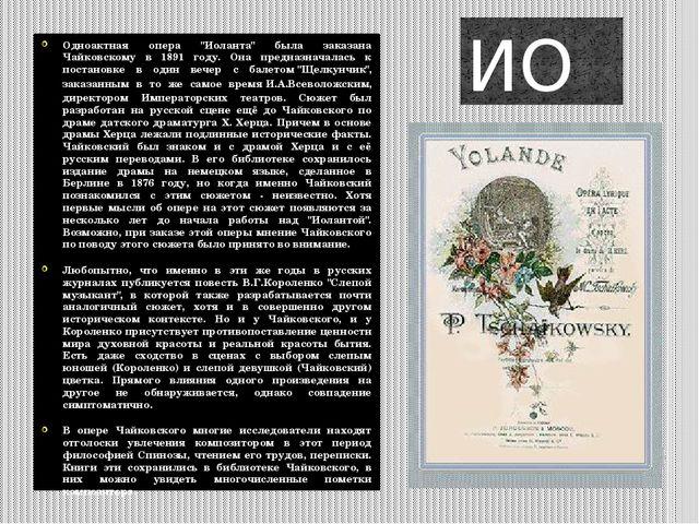 """ИОЛАНТА Одноактная опера """"Иоланта"""" была заказана Чайковскому в 1891 году. Она..."""