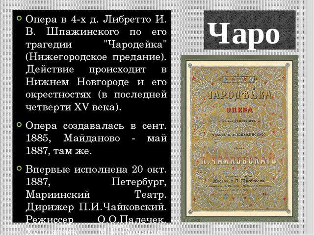 """Чародейка Опера в 4-х д. Либретто И. В. Шпажинского по его трагедии """"Чародейк..."""