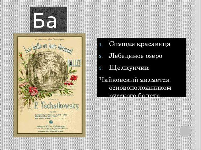 Балет Спящая красавица Лебединое озеро Щелкунчик Чайковский является основопо...