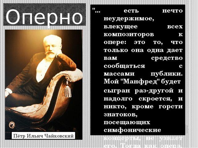 """Оперное Творчество """"... есть нечто неудержимое, влекущее всех композиторов к..."""