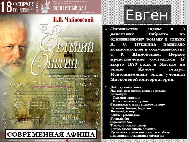 Евгений Онегин Лирические сцены в 3 действиях. Либретто по одноименному роман...