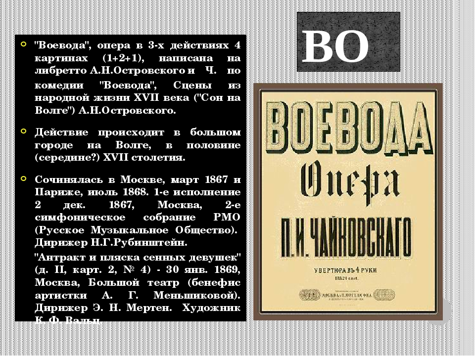 """ВОЕВОДА """"Воевода"""", опера в 3-х действиях 4 картинах (1+2+1), написана на либр..."""