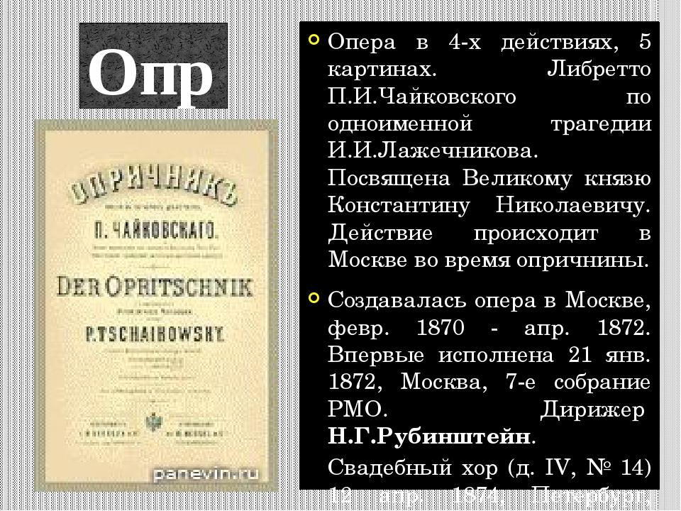 Опричник Опера в 4-х действиях, 5 картинах. Либретто П.И.Чайковского по однои...