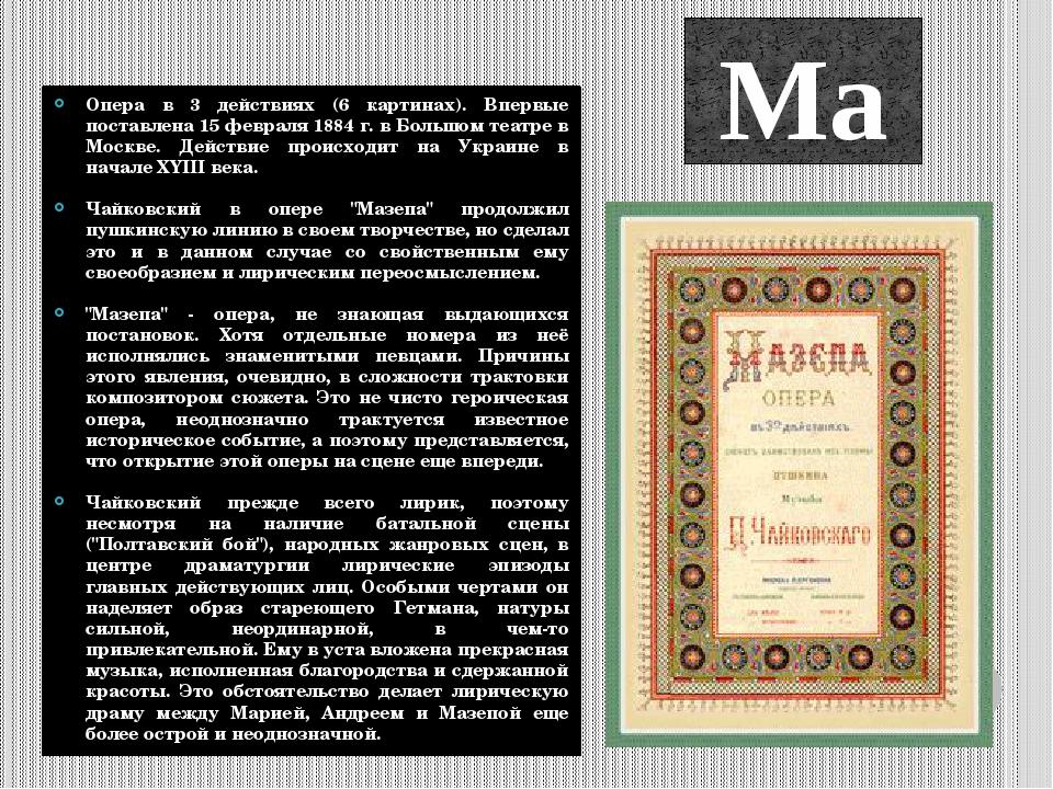 Мазепа Опера в 3 действиях (6 картинах). Впервые поставлена 15 февраля 1884 г...
