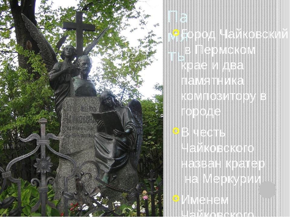 Память Город Чайковскийв Пермском крае и два памятника композитору в городе...