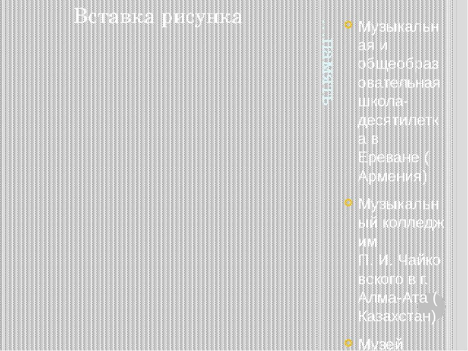 …память Музыкальная и общеобразовательная школа-десятилетка вЕреване(Армени...